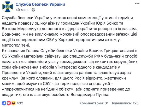Медведев в Москве встретился с Бойко и Медведчуком