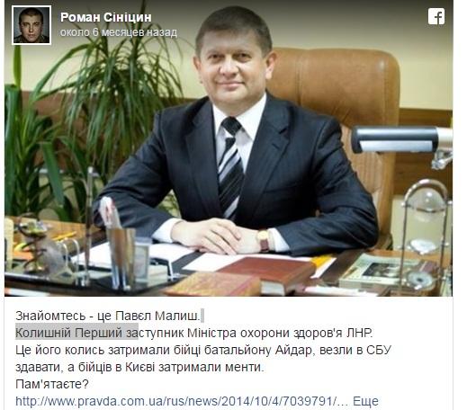 НаЛуганщине суд восстановил вдолжности бывшего депутата «ЛНР»