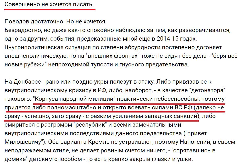 """В частях и подразделениях """"ДНР"""" обостряется проблема дезертирства террористов, - ИС - Цензор.НЕТ 4974"""