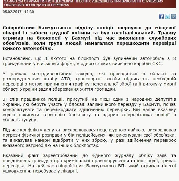 Наместе ж/д блокады вБахмуте народный депутат ударил полицейского