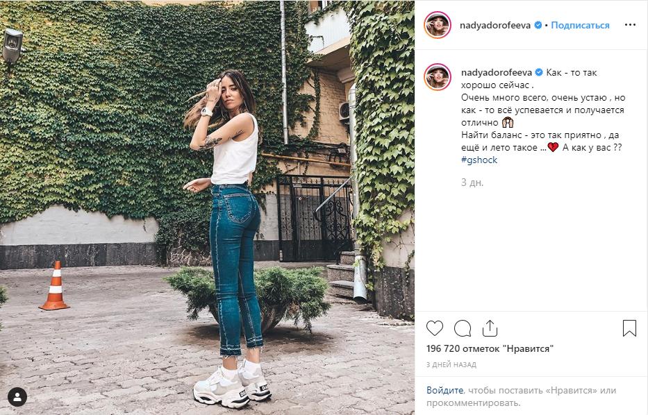 Надя Дорофеева обнародовала фото смамой