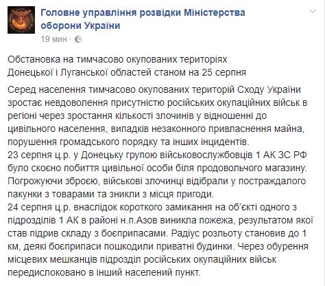 Наоккупированном Донбассе произошел взрыв
