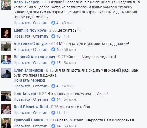 """""""Борьба только начинается"""": Саакашвили отчитался о своих основных достижениях на посту главы Одесской ОГА - Цензор.НЕТ 9429"""