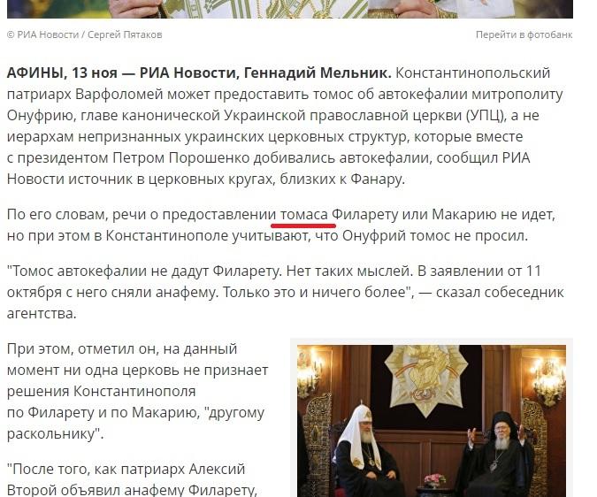 Томос для Украины: Варфоломей пояснил  резонансное решение Синода