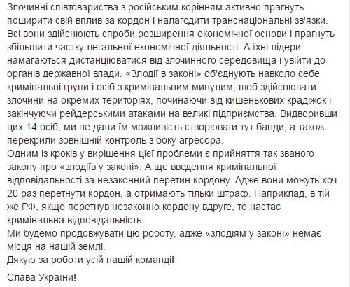 Загод изУкраины выдворили 14 подконтрольных ФСБ мошенников взаконе— Троян