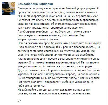 Скриншот сообщения с призывом к этнической чистке в Горлове