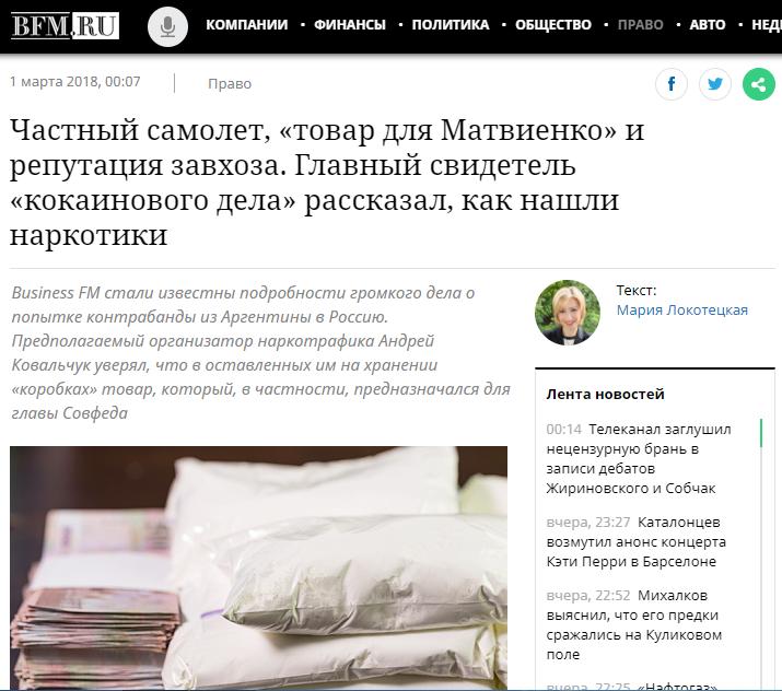 Аргентина подтвердили связь самолета В.Путина скрупной партией кокаина