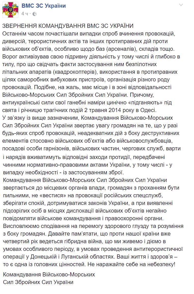 СБУ показала кадры патрулирования Одессы 1 мая - Цензор.НЕТ 7892
