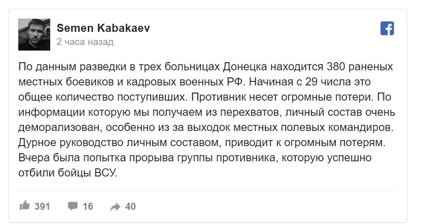 Террористы не отвечают на неоднократные обращения забрать трупы боевиков под Авдеевкой, - пресс-центр штаба АТО - Цензор.НЕТ 1066