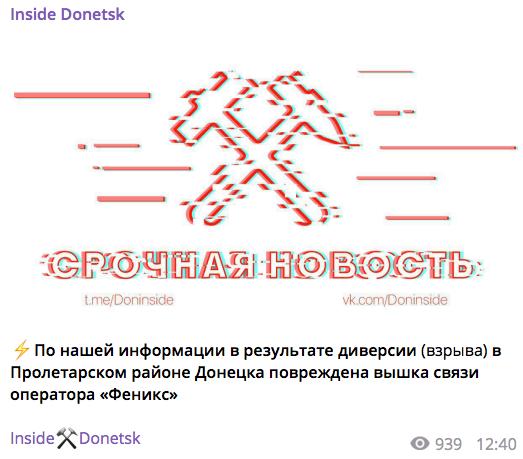 ВДонецке неизвестные подорвали вышку мобильной связи