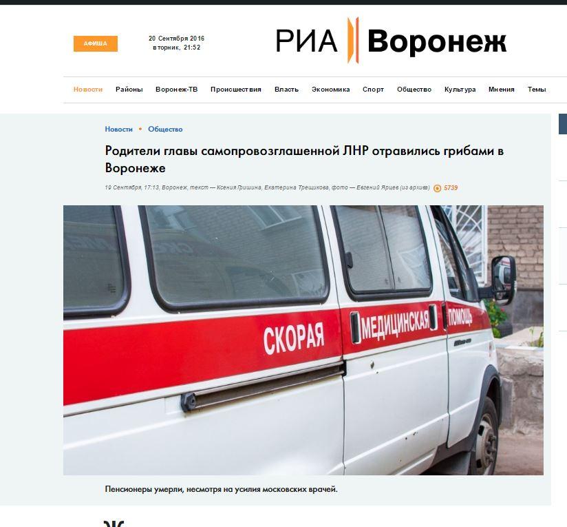 Родители руководителя ЛНР Плотницкого погибли отядовитых грибов вВоронеже