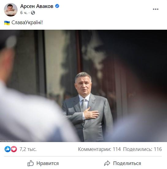 Аваков двумя словами отреагировал на голосование Рады за его отставку 1