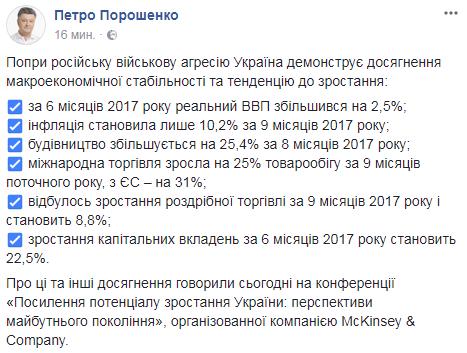 Через образовательную реформу защищается украинский язык— Порошенко