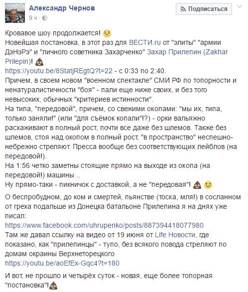 Захар Прилепин расскажет о«горных нравах» Дагестана