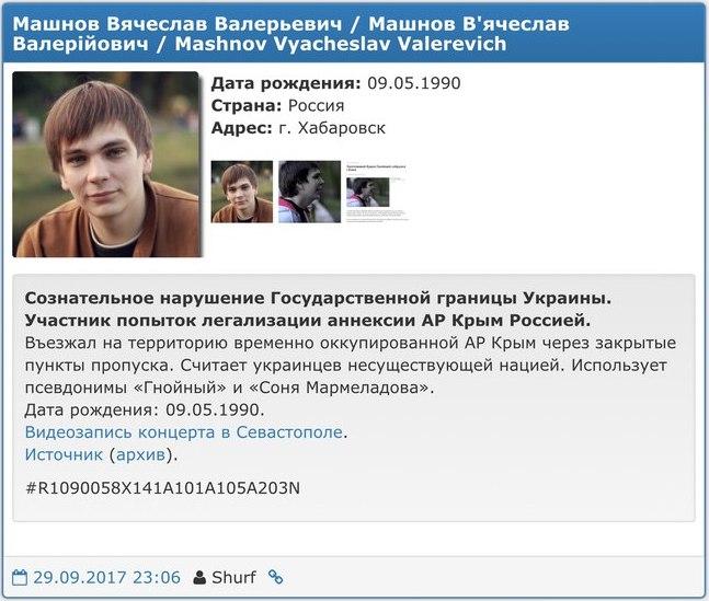 Вбазу «Миротворца» внесен очередной скандальный русский рэпер