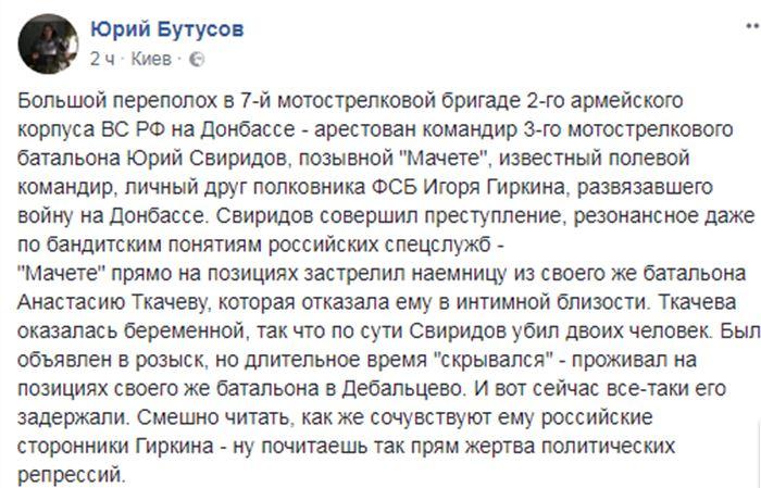НаДонбассе заубийство арестован полевой командир «Мачете», собственный друг Гиркина