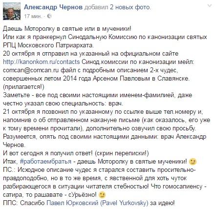 Украинский доктор «потролил» РПЦ канонизацией «Моторолы»
