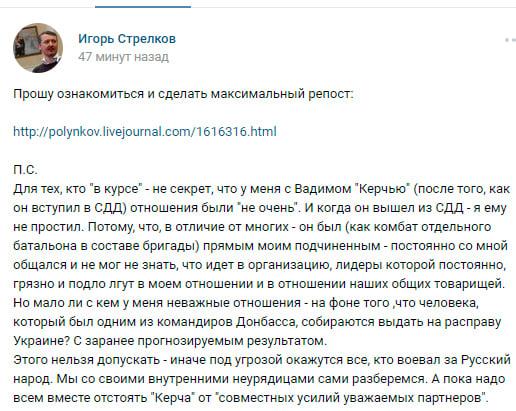 Депутат Государственной думы призвал невыдавать Украине схваченного комбата ДНР