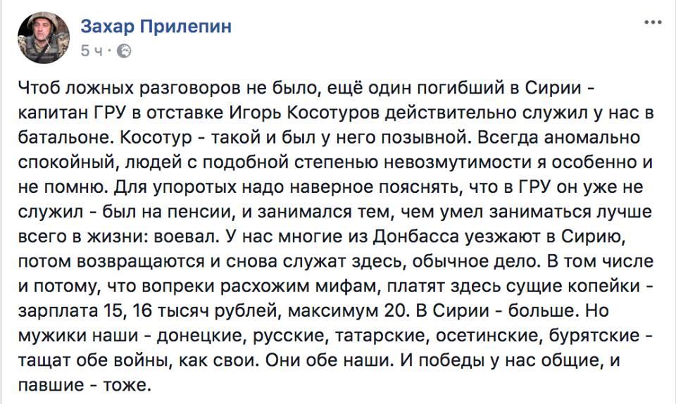 Погибший вСирии Косотуров действительно воевал вДонбассе— Прилепин