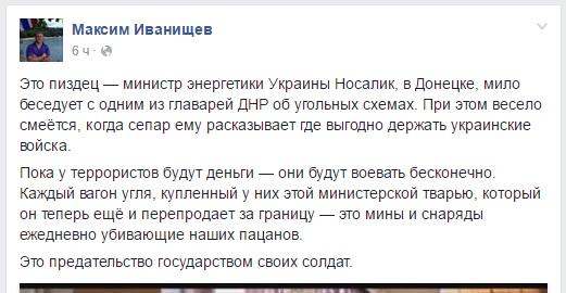В районе Донецка зафиксировано появление групп кадровых военных РФ на ББМ с тяжелым пехотным вооружением, - ИС - Цензор.НЕТ 9256