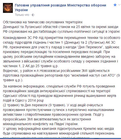 Спецслужбы РФ готовят провокации вОдессе на2 и9мая,— агентура