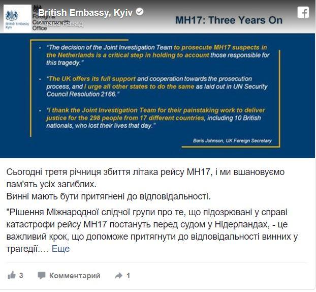 Нетонкий намек: упосольства РФ родственники жертв MH17 установили скамейку