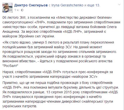 Следком РФ обвиняет 6 граждан Украины, в том числе экс-министра Рудьковского, в нападениях на российское посольство - Цензор.НЕТ 7508