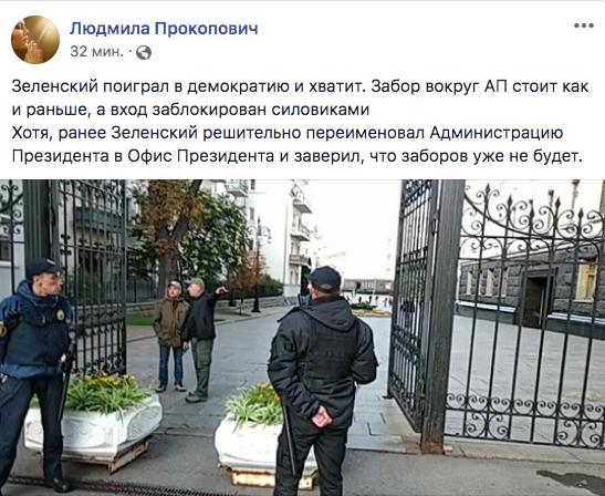 Зеленський підписав закон про імпічмент президента - Цензор.НЕТ 2515