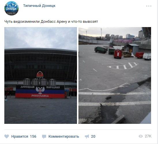 «Нестадион, аднище». Вочто боевики превратили «Донбасс Арену»