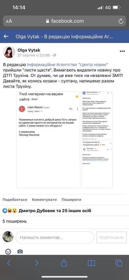 """ДТП """"слуги"""" Трухина с шестью пострадавшими: СМИ и Youtube начали """"подчищать"""" новости 2"""
