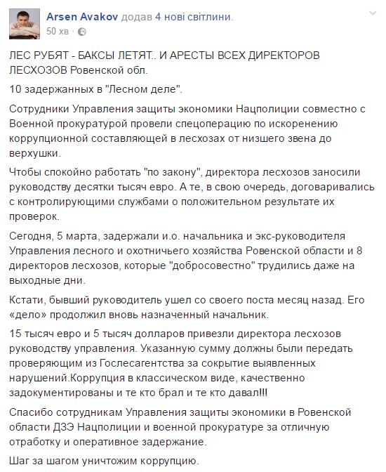 Аваков проинформировал о задержании всех начальников лесхозов вРовенской области