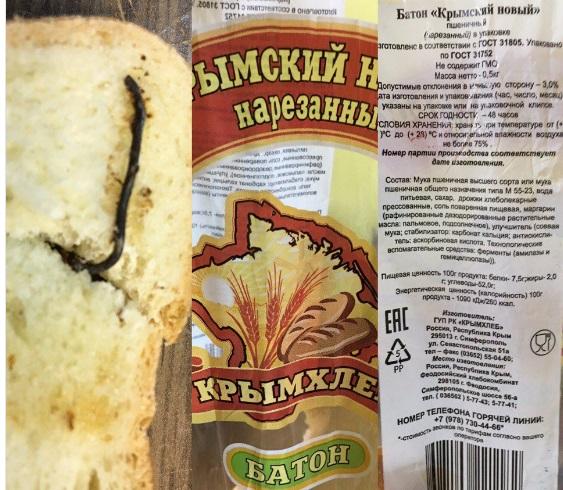 Съешь такой батон, и сразу к стоматологу: жители оккупированного Крыма показали, что находят в купленном на полуострове хлебе