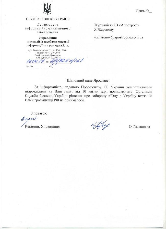 Российского актера Сафонова не пустили в Украину из-за посещения Крыма - Цензор.НЕТ 2956