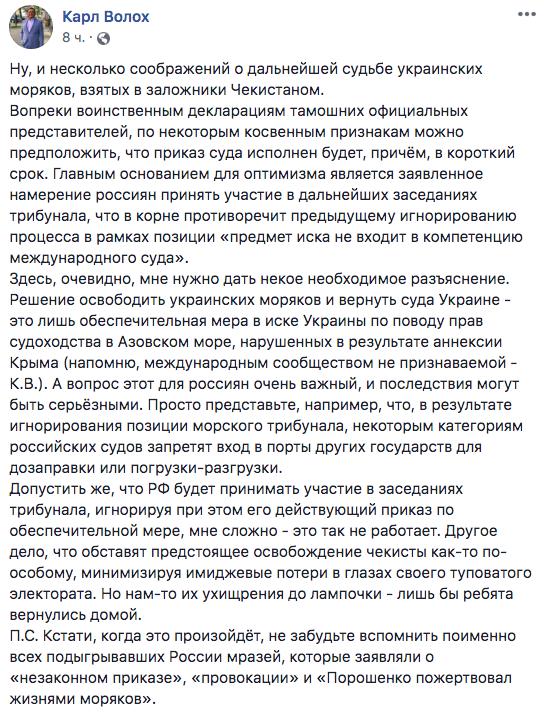 Росія має негайно звільнити українських моряків і кораблі, - Волкер - Цензор.НЕТ 691