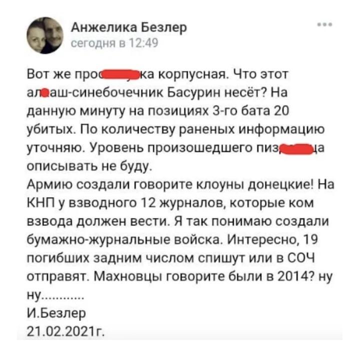"""Российские военные про артудар ВСУ под Горловкой: """"ВОП 3-го батальона разнесли, погибших не могут вывезти"""" 2"""