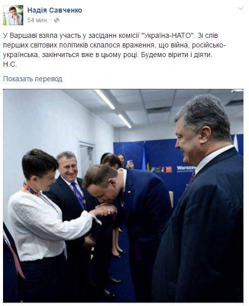 Савченко поведала, когда завершится «российско-украинская война» вДонбассе