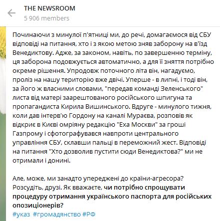 Після візиту Зеленського прокуратура почала кримінальні провадження щодо правоохоронців Житомирщини - Цензор.НЕТ 9919