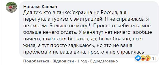 """""""На**й Украину – не приезжайте сюда"""", – сестра Сенцова заявила, что больше не хочет жить в Украине 2"""