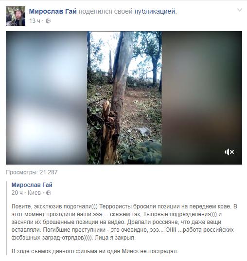 Вcети появилось видео брошенных позиций сепаратистов взоне АТО