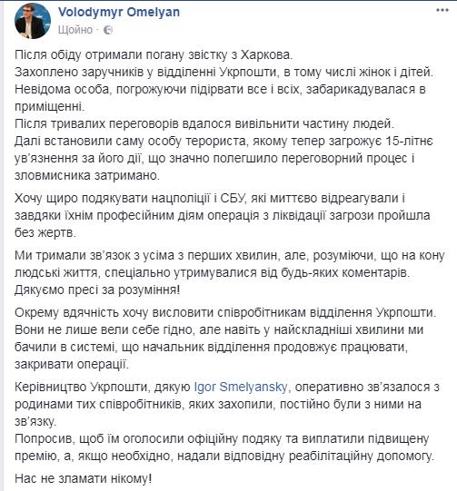 Ограбление по-украински: вХарькове освободили заложников изотделения почты