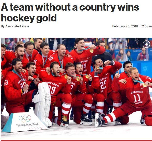 New York Post: Команда без страны выиграла золото