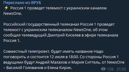 Украинский канал  отменил телемост сРоссией: стали поступать угрозы расправы над корреспондентами