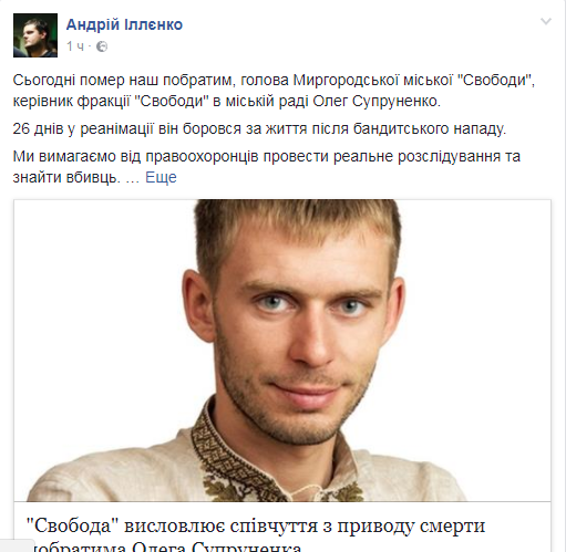 НаПолтавщине скончался безжалостно избитый руководитель городской организацииВО «Свобода»