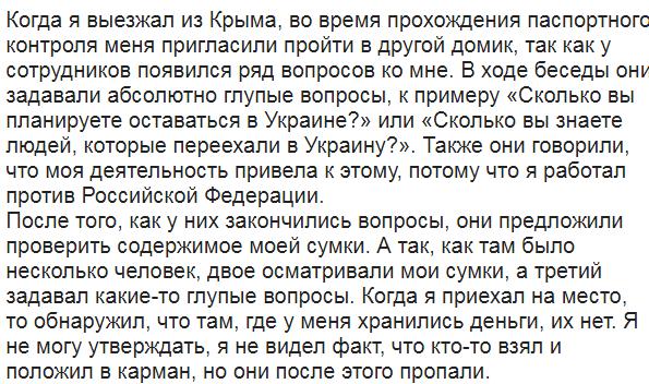 Директор Украинского культурного центра из-за угроз покинул Крым