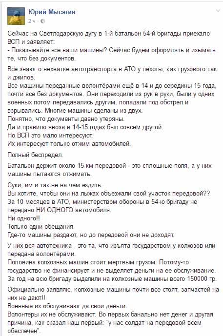 Похитители людей задержаны на Полтавщине - Цензор.НЕТ 9127