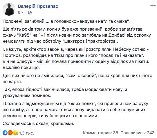 """Зеленський визнав свою любов до Києва: """"Місто, де народжується свобода"""" - Цензор.НЕТ 6078"""