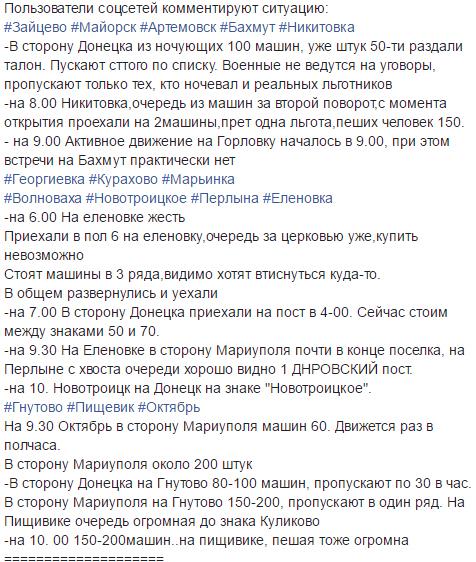 Напунктах пропуска «Майорск» и«Марьинка» появились большие очереди