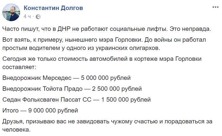 Автомобили вкортеже «мэра» завоеванной Горловки стоят 9 млн руб.