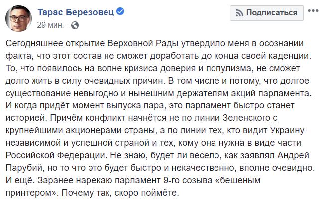 Главная задача нового правительства - экономический рост, - премьер-министр Гончарук - Цензор.НЕТ 6251