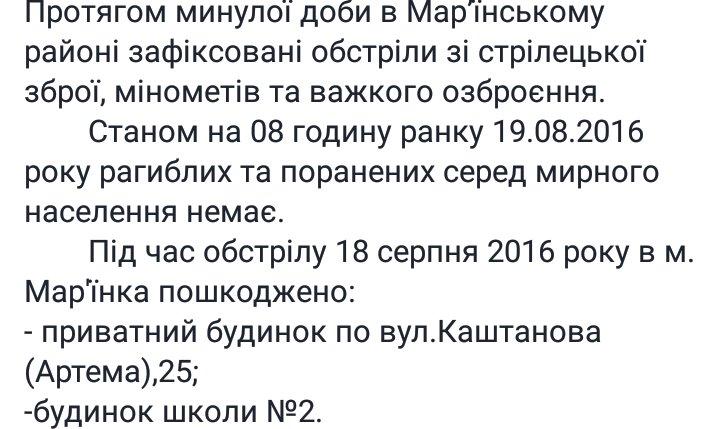 Аброськин: Боевики обстреливают центр Марьинки